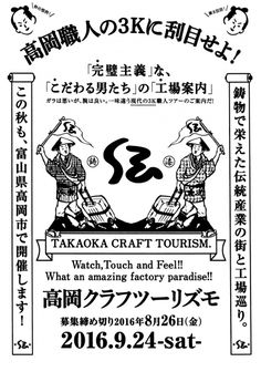年1で 職人が案内する工場見学を今年も開催! 「高岡クラフツーリズモ」で伝統工芸を目撃しよう。