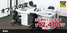 「オフィス 机」の画像検索結果