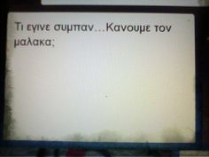 not only greek quotes The Words, Greek Words, Cool Words, Tumblr Quotes, Jokes Quotes, Life Quotes, Funny Greek Quotes, Funny Quotes, Favorite Quotes
