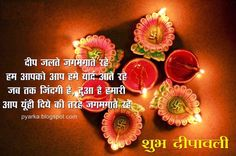 Subha Deevali greetings 2018 wallpaper Happy Diwali 2018 Images Wishes, Greetings and Quotes in Hindi Diwali Message In Hindi, Diwali Wishes Messages, Diwali Wishes In Hindi, Happy Diwali Wishes Images, Happy Holi Wishes, Diwali Quotes, Diwali Greetings, Hindi Quotes