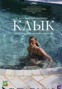 Клык (2009)