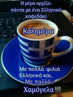 Funny Greek Quotes, Greek Beauty, Beautiful Pink Roses, Breakfast On The Go, Container Flowers, Good Morning Quotes, Coffee Recipes, Movie Quotes, Funny Jokes
