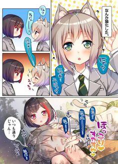 つるぎ輝 (@tsurugihikaru) さんの漫画 | 12作目 | ツイコミ(仮) Anime Girl Cute, Anime Love, Anime Girls, Kawaii Art, Kawaii Anime, Yuri Anime, Anime Art, Dream Anime, Anime Animals