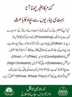 Health And Beauty Tips, Health Tips, Health Zone, Islamic Dua, Whole Wheat Flour, Husband Quotes, Vegan Protein, Home Remedies, Pakistani