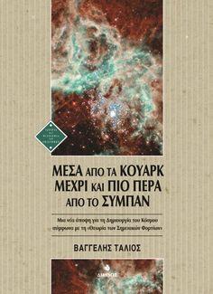 ΜΕΣΑ ΑΠΟ ΤΑ ΚΟΥΑΡΚ ΜΕΧΡΙ ΚΑΙ ΠΙΟ ΠΕΡΑ ΑΠΟ ΤΟ ΣΥΜΠΑΝ - ΤΑΛΙΟΣ ΒΑΓΓΕΛΗΣ   Φυσικές Επιστήμες   IANOS.gr Summer Books, Kai, Chicken