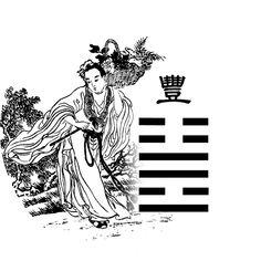 55. |¦||¦¦ - Abounding (豐 fēng)