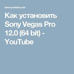 Как установить Sony Vegas Pro 12.0 (64 bit) - YouTube