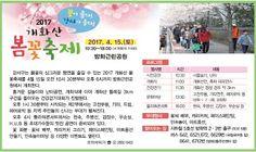 CMS 자동이체 010-7696-1202: 꽃이좋다 강서가좋다 2017 개화산 봄꽃축제