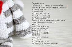 Beauty and Things (амигуруми, хендмейд) Winter Hats, Amigurumi