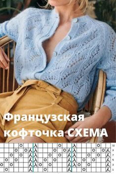 Lace Knitting Stitches, Lace Knitting Patterns, Knitting Designs, Summer Knitting, Baby Knitting, Form Crochet, Knit Crochet, Knitted Coat, Knit Fashion