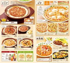 Doria・Pizza・Rice ドリア・ピザ・米料理