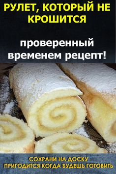 Roulade Recipe, Sweet Pastries, Sweet Cakes, Delicious Desserts, Rolls, Cooking Recipes, Cookies, Baking, Food