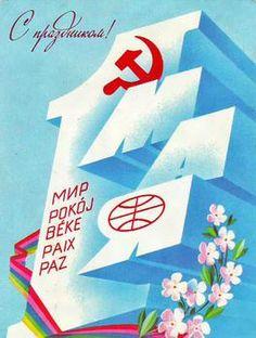 """Soviet postcard """"1st of May"""" (С праздником первого мая!)"""