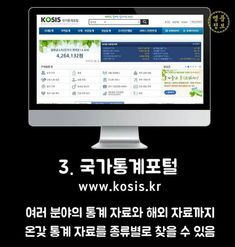 [디자인사이트]디자인을 위한 사이트_꿀팁 : 네이버 블로그 Office Programs, Study Tips, Infographic, Knowledge, Learning, Design, Studying, Hacks, Website