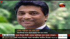 (Morning News) TV Live Bangla News 1 December 2017 Today Bangladesh TV News Online Bangla TV News BD