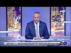 أحمد موسى : قناة الجزيرة الإرهابية 23 عاما من الإفلك والضلال ودعم الإرهاب - YouTube