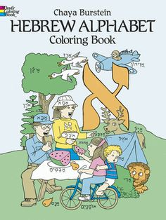 Hebrew Alphabet Coloring Book by Chaya Burstein
