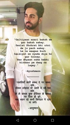 Shyari Quotes, My Diary Quotes, Story Quotes, Mood Quotes, Hindi Quotes, Qoutes, Guy Friendship Quotes, Heart Touching Love Quotes, Poetry Inspiration