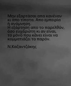 Σωστό μα...πώς γίνεται;;; Witty Quotes, Advice Quotes, Mood Quotes, Poetry Quotes, Wisdom Quotes, Life Quotes, Inspirational Quotes, Famous Quotes, Best Quotes
