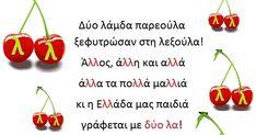 Τα στιχάκια όπως και η παιδική φαντασία δεν έχουν τέλος!  Με την ομοιοκαταληξία τα παιδιά μαθαίνουν και απομνημονεύουν ευκολότερα, επιπλέο... Greek Language, Speech And Language, Learn Greek, Greek Alphabet, School Staff, Speech Therapy Activities, School Themes, How To Stay Motivated, Primary School