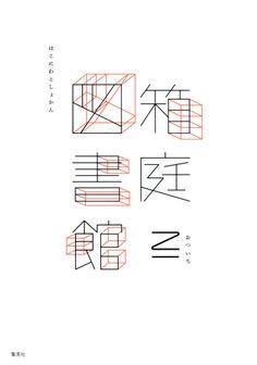 箱庭図書館| 乙一 - 集英社 松田行正氏による装丁。