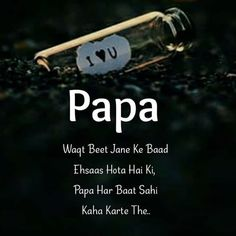 My special person💕👆👆i love you papa 😍💕😘 you are the best 👍💯😍😍💕💕💕💕Her kissi ke qismat me nhi app jaisa papa 😍💕😘 Father Daughter Love Quotes, Papa Quotes, I Love My Father, Love My Parents Quotes, Mom And Dad Quotes, I Love My Parents, Father Quotes, Life Quotes, Love U Papa