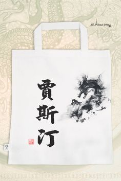 English to Chinese Name Tote Bag Custom Made by AllAboutDekka Oriental Fashion, Oriental Style, Personalized Gifts For Men, Handmade Gifts, Chinese Name, Custom Tote Bags, Decoupage Art, Name Gifts, Chinese English