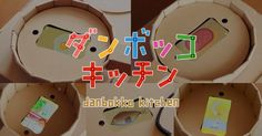 「ダンボッコ キッチン」は、ダンボールとスマホだけでお料理体験ができるスマートおもちゃです。ダンボールなのに煮る、焼く、茹でる、切るなどなど、様々な料理の体験をすることができます!