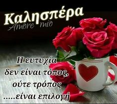 Good Afternoon, Good Morning, Days And Months, Greek Language, Tag Image, Night Photos, Greek Quotes, Good Night, Prayers