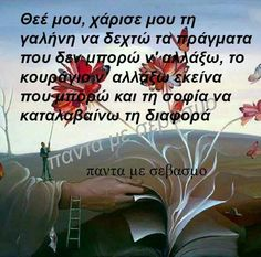 Θεέ μου, χάρισε μου... Perfect Love, Advice Quotes, Greek Quotes, My Prayer, Life Lessons, Philosophy, Christ, Prayers, Religion