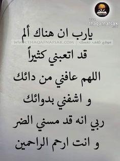 إن الله سميع مجيب. Duaa Islam, Islam Hadith, Islam Quran, Beautiful Arabic Words, Arabic Love Quotes, Islamic Phrases, Islamic Quotes, Allah, Arabic Proverb