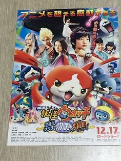 Yo-kai Watch 2016/12 Yokai Watch Japanese Movie Flyer Mini Poster Chirashi !!