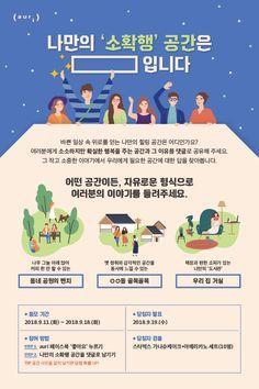 Branding Design, Logo Design, Graphic Design, Layout Design, Web Design, Culture Day, Korean Design, Event Banner, Grid Layouts