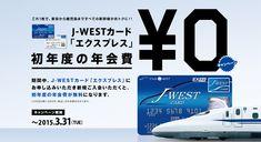 J-WESTカード「エクスプレス」初年度の年会費無料キャンペーン