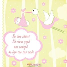 Baby Girl Wishes, Wish Quotes, Brighten Your Day, Love Words, Words Of Encouragement, Baby Girl Newborn, Kids And Parenting, Invitations, Feelings