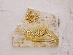 """""""Plateia"""" (square of the village Pyrgos) The village is known for the sculpture of stone and marble,Tinos Island Greece Vacation, Greek Art, Sun Kissed, Sculpture, Island, Marble, Stone, Rock, Sculptures"""
