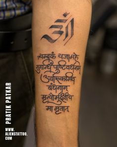 Script/Mantra Tattoo by Pratik Patkar at Aliens Tattoo. Mantra Tattoo, Om Mantra, Sanskrit Tattoo, Chakra Tattoo, Hindu Tattoos, Religious Tattoos, Symbolic Tattoos, Arabic Tattoos, Band Tattoo Designs