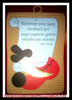 Greek Language, 25 March, National Holidays, Art For Kids, Kindergarten, Seasons, Activities, Education, Christmas Ornaments