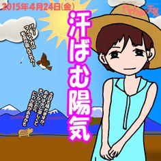 きょう(24日)の天気は「初夏の陽気」。薄い雲が広がりますが、晴れて暖かな陽気になりそう。日中は南~西寄りの風が時おり強めに吹く見込み。日中の最高気温は、きのうよりは若干低めで、飯田で23度の予想。