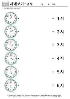 시계보기 공부 몇시 알아보기:: Korean Picture, Korean Language, Math Equations, Exercises, South Korea, Activities, Korean, Exercise Routines, Excercise