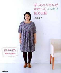 Items similar to Kawaii Clothes for Chubby Women - Japanese Sewing Pattern Book - Yoshiko Tsukiori - Large Size Clothing, Easy Sewing Tutorial, Blouse, on Etsy Large Size Clothing, Japanese Sewing Patterns, Chubby Ladies, Chubby Girl, Japanese Books, Creation Couture, Japanese Outfits, Japanese Dresses, Straight Stitch