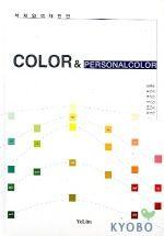색채와 색채진단
