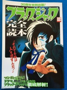 2003 Japan All About Black Jack 30th Anniversary Edition Free Shipping