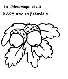 Maro's kindergarten: Μικρη ιστορία: Τα χρώματα του φθινοπώρου School Projects, Projects To Try, Preschool Education, Autumn Crafts, Autumn Activities, Color Shapes, Autumn Theme, Early Childhood, Coloring Pages
