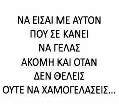 Greek Quotes, Clever, Dreams, Thoughts, Words, Funny, Inspiration, Biblical Inspiration, Funny Parenting