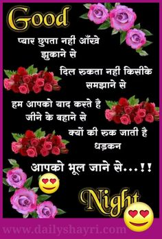 100 Best New Good Night Shayari Images In Hindi Good Night Thoughts, Good Thoughts Quotes, Good Night Quotes, Good Night Hindi, Good Night Wishes, Good Night Sweet Dreams, Good Morning Love Video, Good Morning Wednesday, Secret Love Quotes