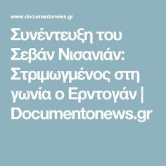 Συνέντευξη του Σεβάν Νισανιάν: Στριμωγμένος στη γωνία ο Ερντογάν   Documentonews.gr