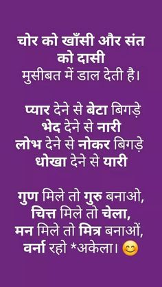 Hi there I think you are cute Hindi Quotes Images, Hindi Quotes On Life, Life Quotes Love, Spiritual Quotes, Quotes Positive, Friendship Quotes, Wisdom Quotes, Desi Quotes, Art Quotes