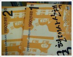 한국인은 착하다. 그러나 부패했다. http://BL0.kr/246