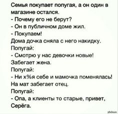 Russian Humor, Funny Expressions, Man Humor, Funny Texts, Haha, Have Fun, Jokes, Smile, Sentences